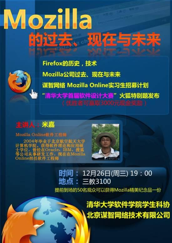 Mozilla Online清华大学校园讲座海报