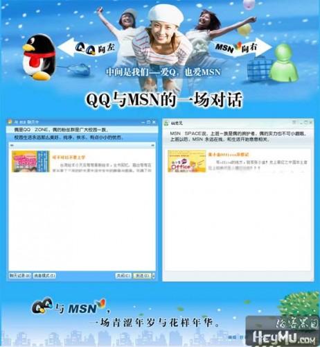 QQ与MSN的对话
