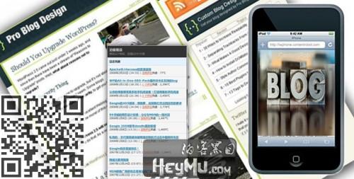 博客的手机阅读