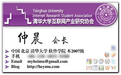 清华大学互联网协会仲晨